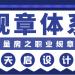 天启设计团队:上门量房之职业规章体系
