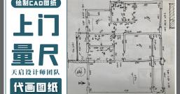 接了外地室内设计的案子,需要上门量房量尺怎么办?