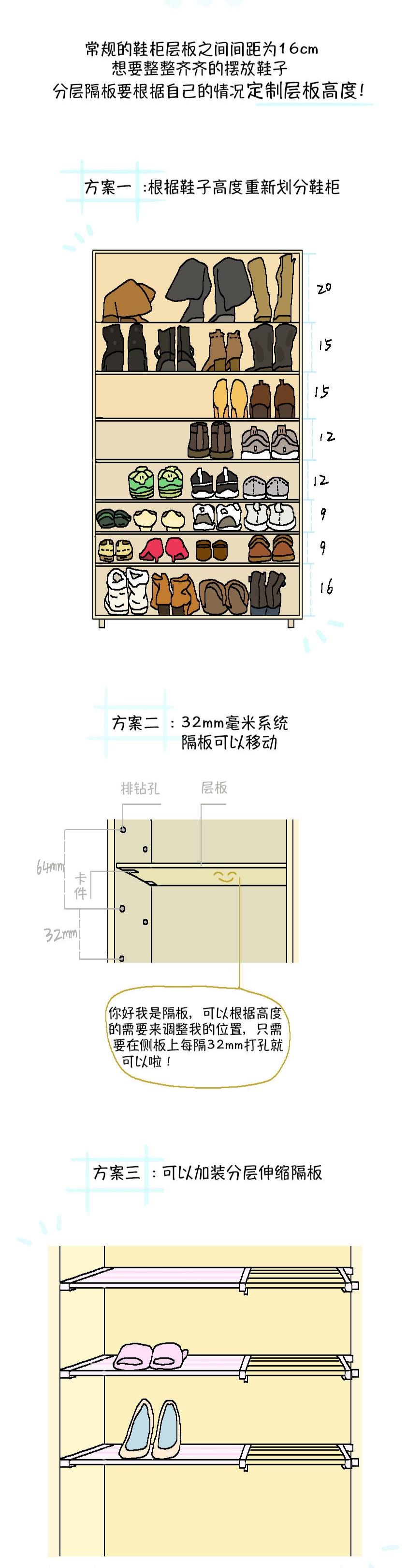 鞋柜内部设计.jpg