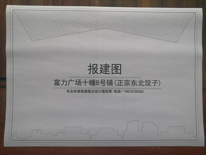 商铺店面装修图纸.jpg