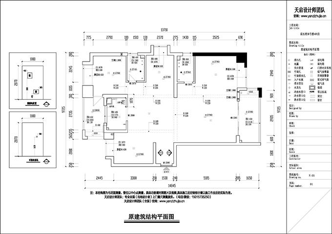 CAD户型尺寸平面图.jpg