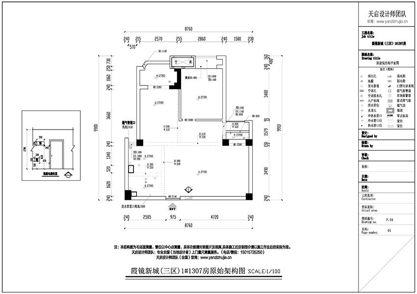 上门测量房屋户型图.jpg